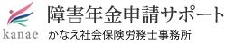 障害年金請求(申請)サポート【横浜・川崎・東京】