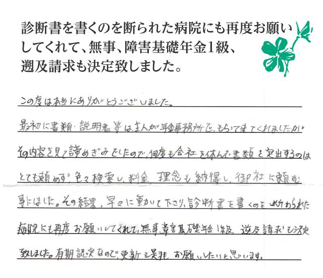 診断書を書くのを断られた病院にも再度お願いしてくれて、無事、障害基礎年金1級、遡及請求も決定致しました。