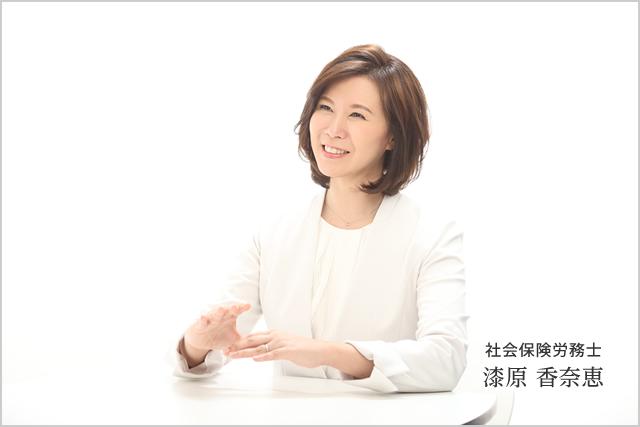社会保険労務士 漆原香奈恵