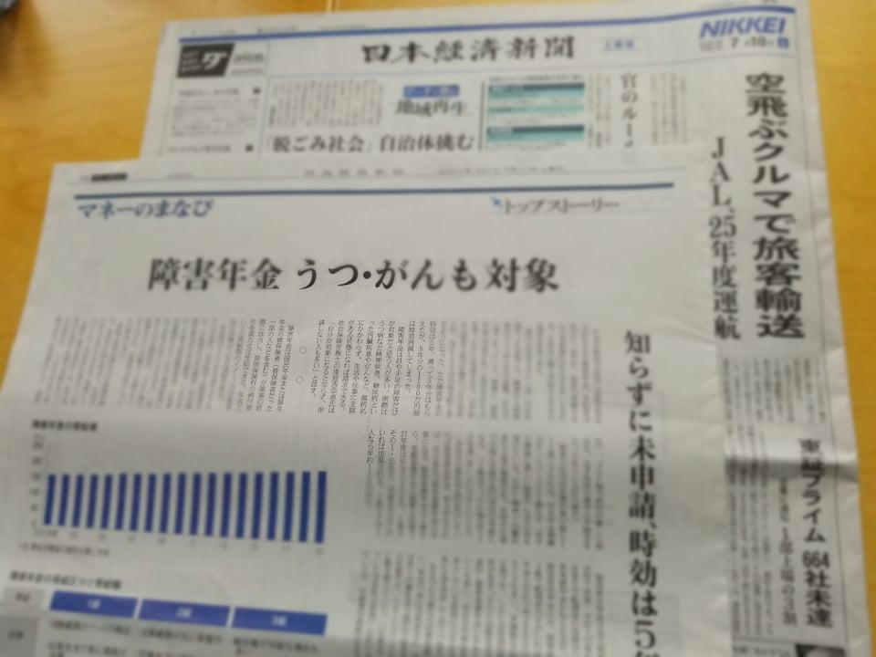 日経新聞 障害年金