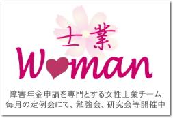 士業WOMAN
